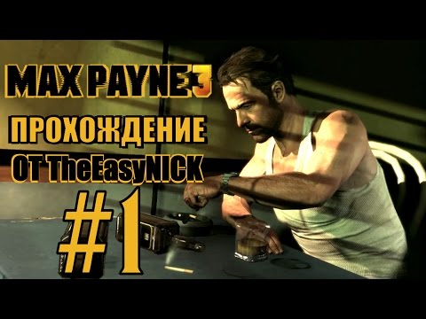 Max Payne 3. Прохождение. #1. Спился, но стрелять не разучился.