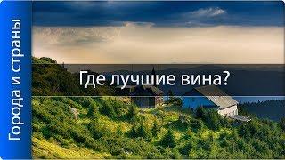Интересные факты о Республике Молдова! ТОП 10!