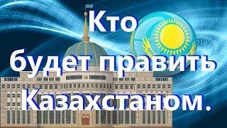 Имена наиболее вероятных преемников Назарбаева