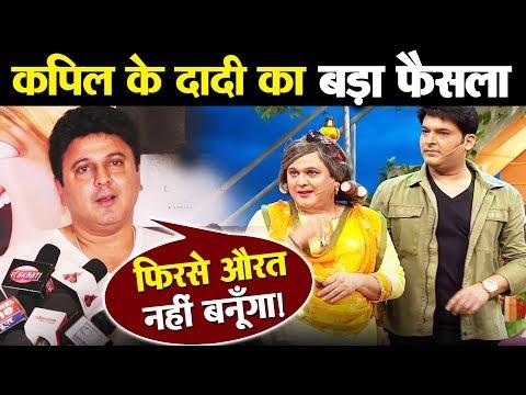 Kapil Sharma की दादी  बने Ali Asgar ने उड़ेला दर्द, बोले- 'महिला का किरदार करके थक चुका हूं'