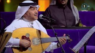 مازيكا محمد عبده | يابو فهد | جلسة الكويت 2018 تحميل MP3
