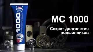 Смазка многофункциональная МС 1000, 400 гр, стик пакет, ВМПАВТО от компании Мир Очистителей - видео
