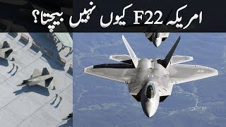 Why USA Doesn't Export  F22 Raptor