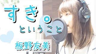 mqdefault - 【僕はまだ君を愛さないことが出来る】ドラマ主題歌『君に贈るうた』歌う板野友美さんの「好き。ということ」を爽やかに歌えるかピアノカバーしてみる