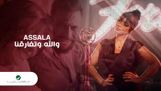 Assala ... Wallah W Tifaragna - Video Clip | أصالة ... والله وتفارقنا - فيديو كليب تحميل MP3