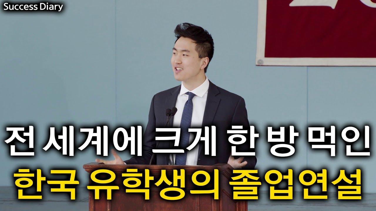 한국 유학생의