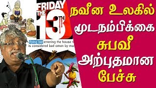 suba veerapandian speech on superstitious belief in modern day tamil news live