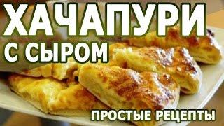 Рецепты блюд. Хачапури с сыром простой рецепт приготовления