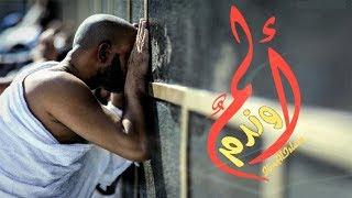مازيكا ألم وندم - أبو عبد الملك تحميل MP3