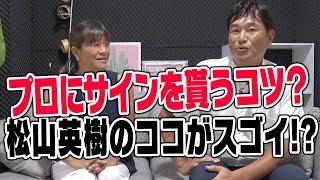 世界で活躍する日本人選手はどんな人?ゲスト:O嬢中井学ラジオ