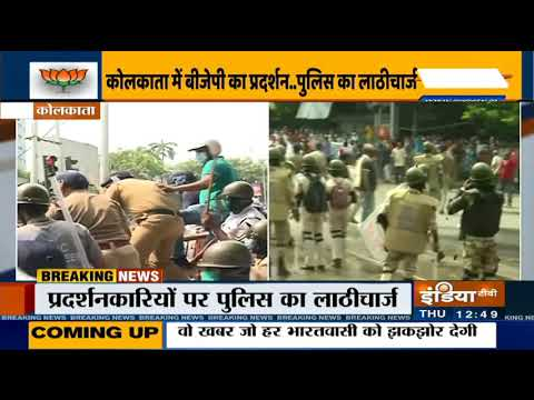 कोलकाता में बीजेपी का विरोध-प्रदर्शन, पुलिस ने किया लाठीचार्ज