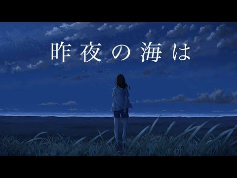 【初音ミクDark】 昨夜の海は【オリジナル】