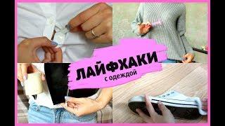 ЛАЙФХАКИ С ОДЕЖДОЙ, КОТОРЫЕ РАБОТАЮТ   Для девушек, на лето
