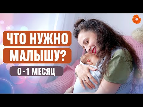 Что нужно новорождённому? Что ПРИГОДИЛОСЬ, а что НЕТ ☝