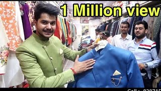 एक पीस भी मिलेगा | CHEAPEST COAT PANT BLAZER KURTA PAJAMA WHOLESALE & RETAIL MARKET LATEST DESIGN