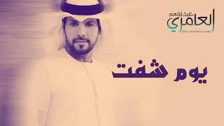 يوم شفت - 2012 - عبدالمنعم العامري