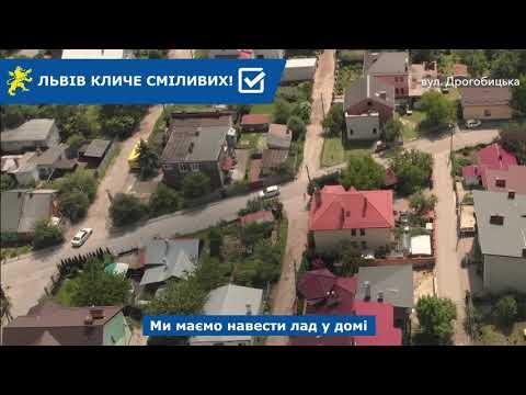 Над Левом: вул. Дрогобицька, Підгаєцька