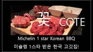뉴욕 미슐랭* 한식당 COTE 꽃 (예약 후 한달의 기다림) Korean BBQ NEW YORK