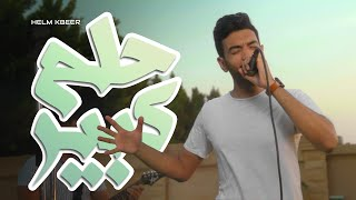 El Megheny - 7elm kebeer المغيني - حلم كبير تحميل MP3