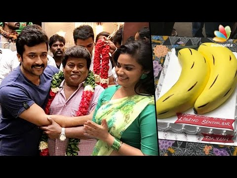 Surya, Keerthi Suresh's Banana Comedy Cake for Comedian Senthil's Birthday   Hot News