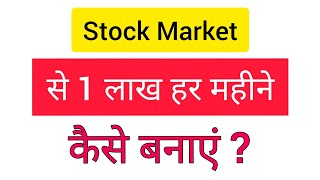Bumper Q&A | How to #earn 1 lakh in a Month | Stock Market for Beginners | Best #Stocks to Buy Now