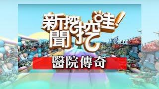 新聞挖挖哇:醫院傳奇20171226(高仁和、洪素卿、劉曉東、王瑞德、楊富鈞)