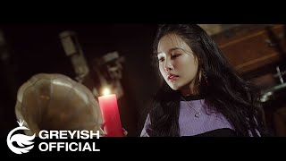 G-reyish(그레이시) '숨;(Blood Night)' Teaser #HYEJI