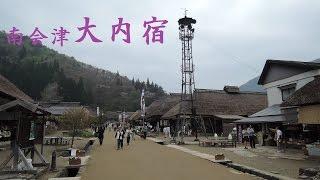 南会津大内宿観光