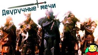 Двуручные мечи (Skyrim) — ОБЗОР МОДОВ