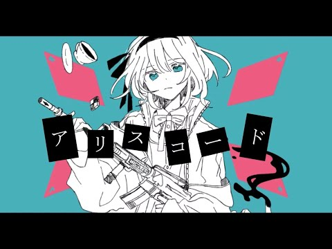 【VOCALOID】アリスコード / ヒガテル feat. 初音ミク & v flower