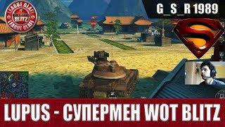 WoT Blitz - Lupus первый взгляд.Звезда в шоке - World of Tanks Blitz (WoTB)