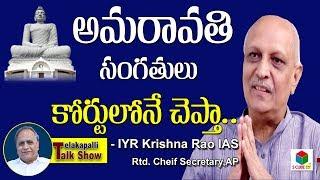 IYR Krishna Rao On Construction Of Amaravathi Capital In Swiss Challenge Mode | Telakapalli Talkshow