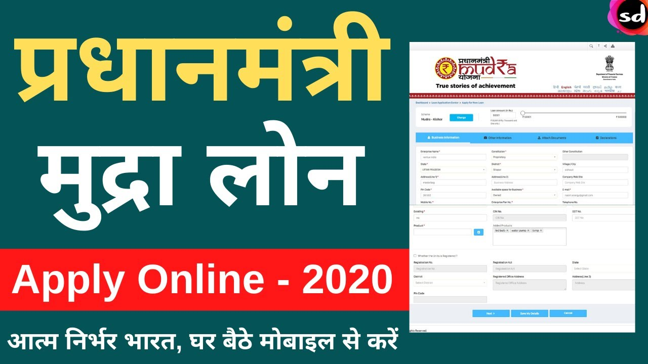 Mudra Loan Online Apply|mudra loan online use kaise kare|Mudra loan PMMY-2020