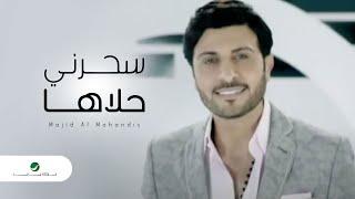 تحميل اغاني Majid Al Mohandis ... Saharni Halaha - Video Clip | ماجد المهندس ... سحرني حلاها - فيديو كليب MP3