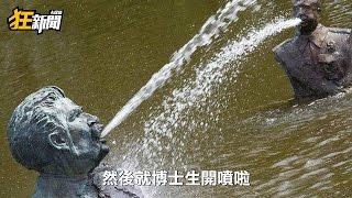 【0827】卡提諾狂新聞