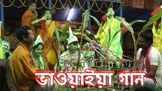 bhawaiya gaan folk studio bangla 2018 - TH-Clip