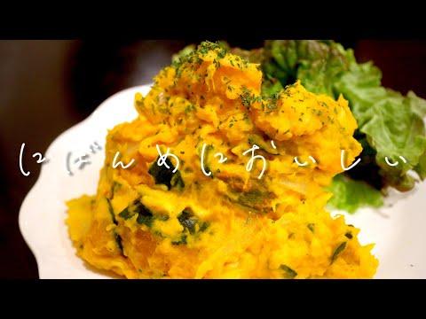 , title : '【無限リピ】永遠に箸が止まらないかぼちゃサラダを作る。【絶品】
