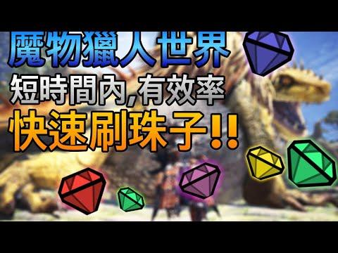 【魔物獵人世界 】快速刷珠子的任務 趕快來看~