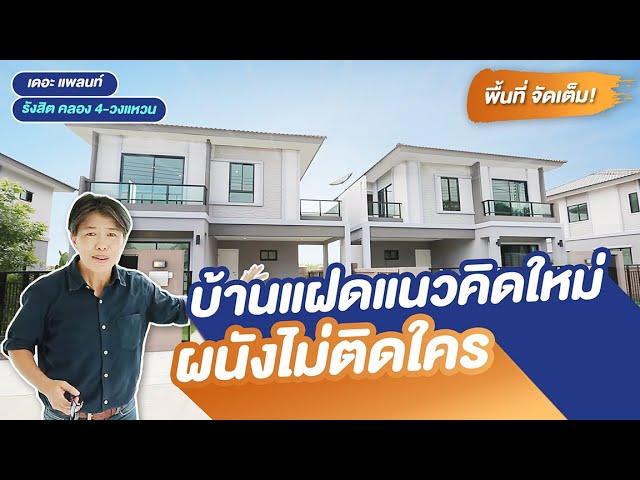คลิปบ้าน เดอะ แพลนท์ รังสิต คลอง 4-วงแหวน : Home Buyers Hot Deal