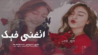 اغاني طرب MP3 شيلة : اتغنى فيك | اداء : غريب ال مخلص و منصور الوايلي - تبطيء مميز 2021 تحميل MP3