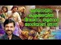 Bethastha | Abhishekagni | Superhit Devotional Song