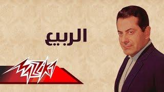 El Rabieaa - Farid Al-Atrash الربيع - فريد الأطرش تحميل MP3