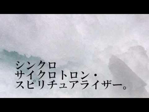 【GUMI Whisper】シンクロサイクロトロン・スピリチュアライザー。