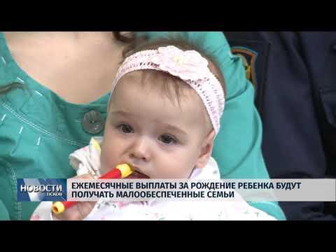 Новости Псков 10.01.2018 # Ежемесячные выплаты за ребенка будут получать малообеспеченные семьи