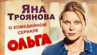 Яна Троянова о сериале