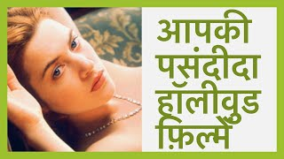 Top 10 Favourite Hollywood Movies of All Time (Hindi) | Popular  Hollywood Films