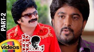 Nenu Nene Ramune Telugu Full Movie  RGV  Sai Venkat  Sandeepthi  Krishnudu  Part 2