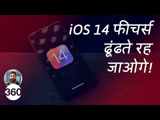 Apple का इवेंट 13 अक्टूबर को, iPhone 12