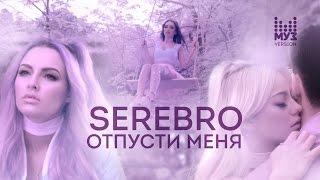 SEREBRO - Отпусти меня   МУЗ-ТВ Version 2016