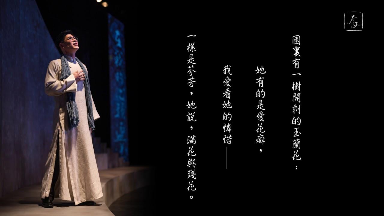 【每週為您讀首詩】徐志摩 《客中》- 聲樂家 巫白玉璽